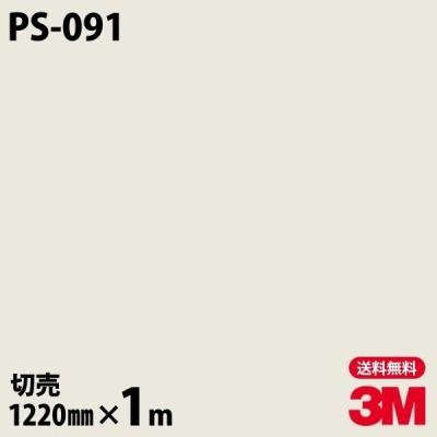 ★ダイノックシート 3M ダイノックフィルム PS-091 ソリッドカラー 無地 単色 1220mm×1m単位 車 壁紙 インテリア リフォーム クロス カッティングシート