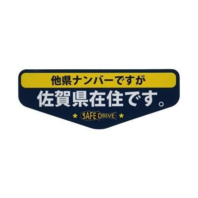 ムサシトレーディング 県内在住マグネットステッカー 佐賀県Aタイプ KZMS-A41