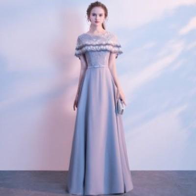 ドレス お呼ばれドレス パーティー ウェディングドレス 卒業パーティー 同窓会hs43 成人式 結婚式 二次会ドレス ロングドレス