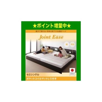 親子で寝られる・将来分割できる連結ベッド JointEase ジョイント・イース ポケットコイルマットレス付き セミシングル[4D][00]