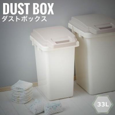 Home&Home ホーム&ホーム ワンハンドパッキングペール 33L  (国産 くず入れ ダストボックス 赤ちゃん オムツ用ゴミ箱 クリームベージュ)