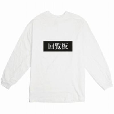 ロングTシャツ ホワイト 大人 ユニセックス メンズ レディース ビッグシルエット 長袖 ロンT カジュアル おもしろ シュール シンプル プ