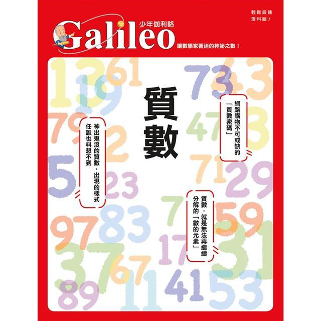 質數:讓數學家著迷的神祕之數!?  少年伽利略3