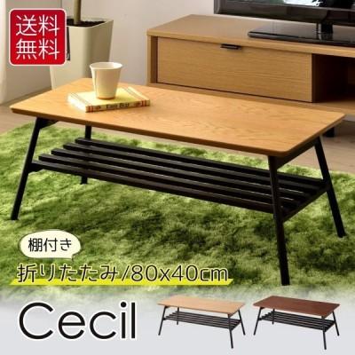 ローテーブル センターテーブル テーブル 幅80cm 折りたたみ 木製 スチール 棚付き 長方形 当店限定 一人暮らし 新生活