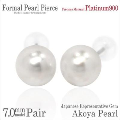あこや真珠 ピアス プラチナ レディース メンズ Pt900 両耳用 7mm 珠 本真珠 フォーマル スタッド 6月 誕生石 パール ピアス シンプル 男性 女性 ペア にも 大き