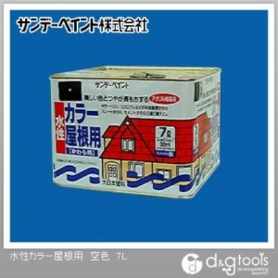 サンデーペイント 水性カラー屋根用(アクリル樹脂系かわら用塗料) 空色 7L
