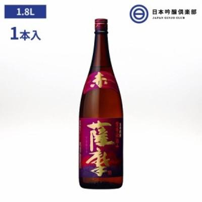 赤薩摩 赤芋焼酎 1800ml 25度 瓶 1本 薩摩酒造 酒 エイムラサキ 焼酎 鹿児島県 ロック ストレート 水割り お湯割り 買い回り