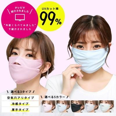 即納 UVカット 接触冷感 紫外線対策 息苦しくない ひんやりマスク 選べる5カラー/3タイプ 冷感呼吸穴付き/冷感呼吸穴無し/厚手 ポイント消化