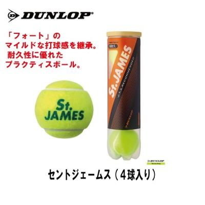 ダンロップ セントジェームス 4球入り 1缶