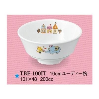 強化磁器子供用食器 いつも一緒 10cmユーディー碗 (101×48mm・200cc) スリーライン[TBE-100IT] 業務用 保育園・幼稚園(こども)向け