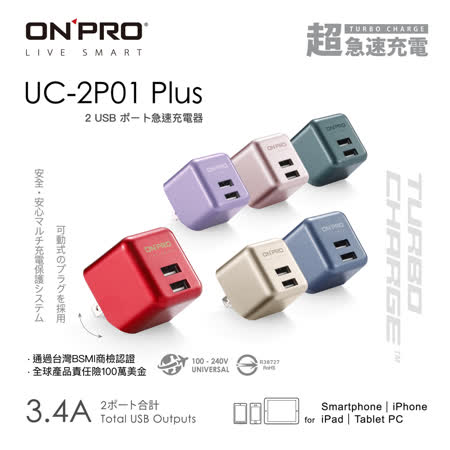 ONPRO UC-2P01 3.4A 第二代超急速漾彩充電器【Plus版】