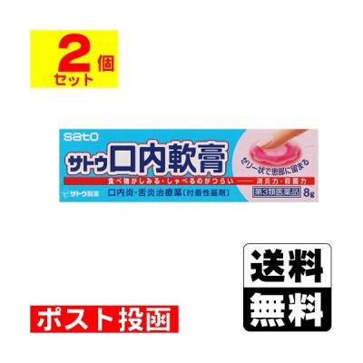 【第3類医薬品】■ポスト投函■[佐藤製薬]サトウ口内軟膏 8g【2個セット】