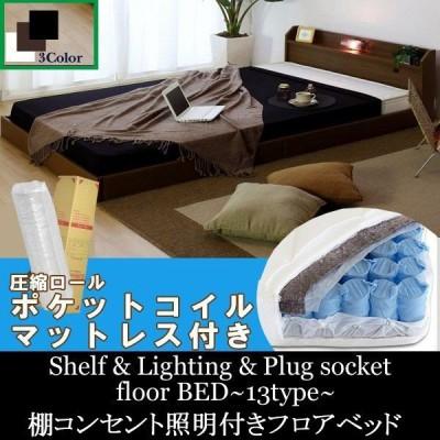 国産F 棚コンセント照明付きフロアセミシングルベッド 圧縮ロールポケットコイルマットレス付き