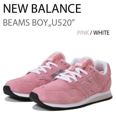 New Balance ニューバランス 520 BEAMS BOY ピンク ビームス U520SB