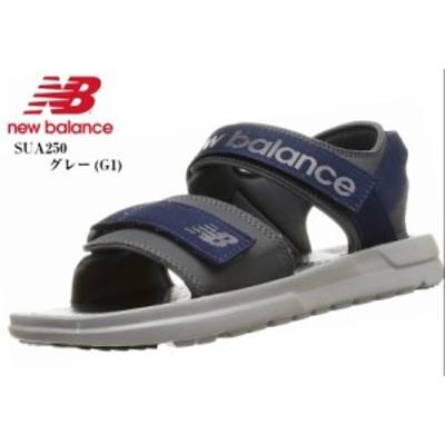 NB SUA250 バックストラップスポーツサンダル new balance[ニューバランス]  リゾートサンダル 2020年 SS新作モデル 足裏に心地よいフッ