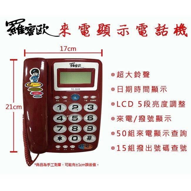 好康加 羅密歐來電顯示電話機 室內電話 家用電話 來電顯示 有線電話 超大鈴聲 TC355R
