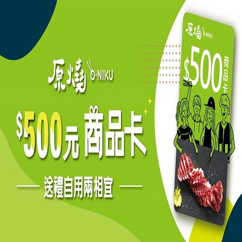 原燒 O-NiKU餐費抵用卡[全台通用][平假日通用]【幸福輪】