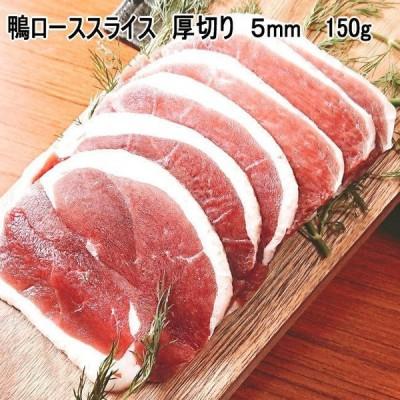 鴨のローススライス 厚切り 5mm 150g   鴨肉 冷凍 母の日/父の日/敬老の日/ギフト