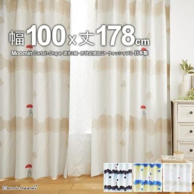 ムーミン カーテン 日本製 レインドロップス 幅100×丈178cm 遮光カーテン(遮光2級) 形状記憶 ウォッシャブル 代引不可商品 Drape ドレープ ※1枚入り