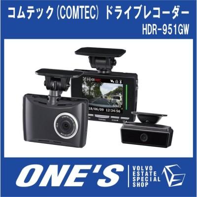 ドライブレコーダー 日本製 前後 2カメラ 車内 側面 コムテック(COMTEC) HDR-951GW GPS HDR/WDR Gセンサー LED信号対応 駐車監視オプション