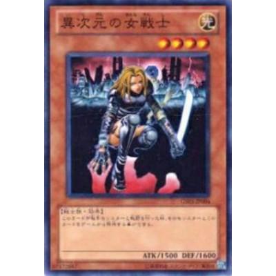 【プレイ用】遊戯王 GS03-JP004 異次元の女戦士(日本語版 ノーマル) 【中古】