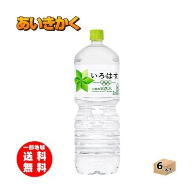 コカコーラ い・ろ・は・す 2L PET × 6本(1ケース)