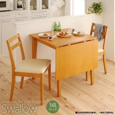 エクステンションテーブルダイニング 〔Swallow〕 スワロー/ダイニング3点セット 040107056
