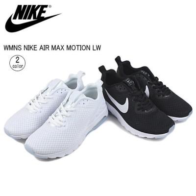 定番 ナイキ NIKE ウィメンズ エア マックス モーション LW 833662 110 ホワイト/ホワイト