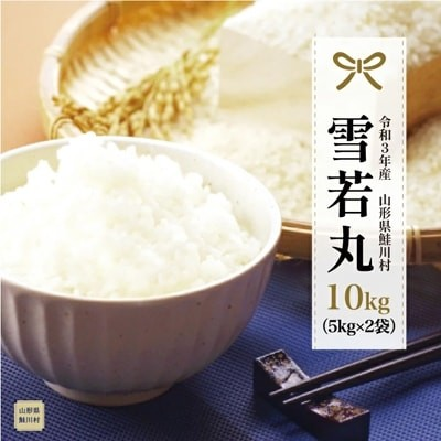 令和3年 鮭川村産 雪若丸 10kg(5kg×2袋)