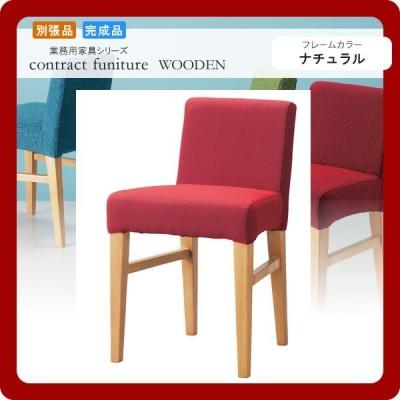 ダイニングチェアー 椅子 イス★トレロ ナチュラル 業務用家具シリーズ WOODEN(ウッド) 送料無料 店舗 施設 コントラクト