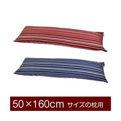 枕カバー 50×160cmの枕用ファスナー式  トリノストライプ パイピングロック仕上げ
