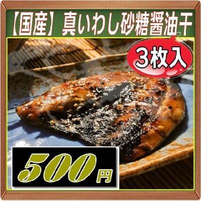 真いわし味醂干(国産) 3枚 イワシ お取り寄せ グルメ 魚 食品 食べ物 ギフト プレゼント おかず おつまみ