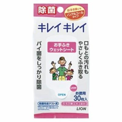 ライオン 4903301129479 キレイキレイお手ふきノンアルコール30枚 (1個)