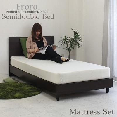 セミダブルベッド マットレス付き ベッド 北欧 モダン 木製 安い アウトレット価格