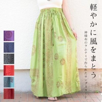 ラムナミフレアースカート / ネパール ロングスカート レディース エスニック衣料 アジアンファッション エスニックファッション