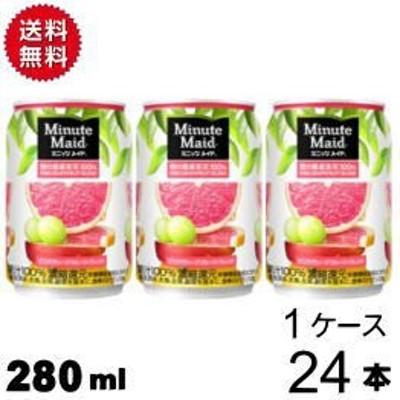 ミニッツメイド ピンク・ グレープフルーツ ・ブレンド 280g缶 送料無料 合計 24 本(24本×1ケース)ミニッツメイド グレープフルーツ