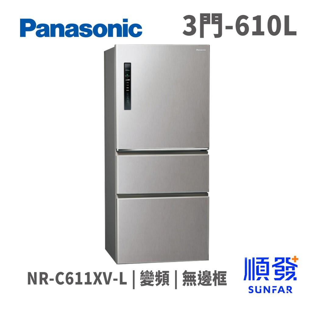 Panasonic 國際牌 NR-C611VX-L 610L 三門冰箱 變頻 無邊框 絲紋灰色