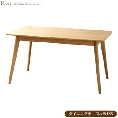 ダイニングテーブル リバー River 幅135cm おしゃれな ダイニング テーブル 食卓 食卓テーブル 木製 無垢 無垢材 北欧 オーク 天然木 お