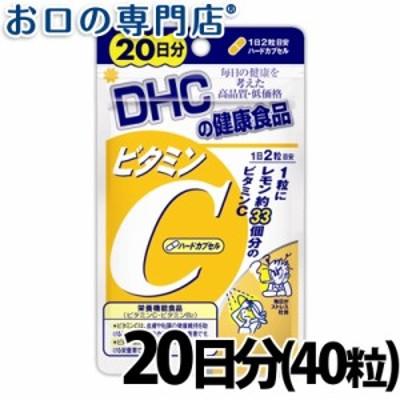 【ポイント消化】DHCサプリメント ビタミンC(ハードカプセル) 40粒