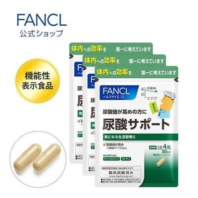 (ポイント14倍)尿酸サポート サプリメント 約90日分 サプリ 高め尿酸値 下げる キトサン ファンケル 公式 FANCL