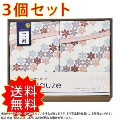 3個セット 和ガーゼ 三河産やわらか重ね織り(3重)ガーゼ毛布2P GK17150 まとめ買い 送料無料