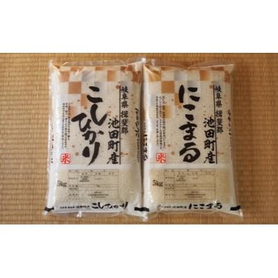 池田町産 コシヒカリ・にこまる白米各5kg