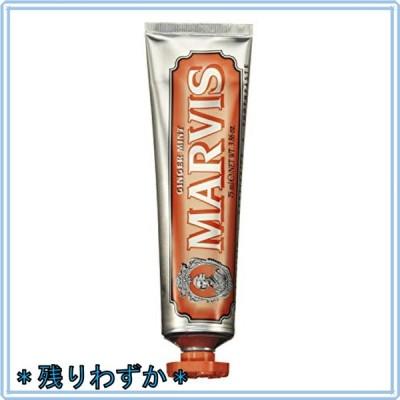 MARVIS(マービス) ジンジャー・ミント(歯みがき粉) 75ml