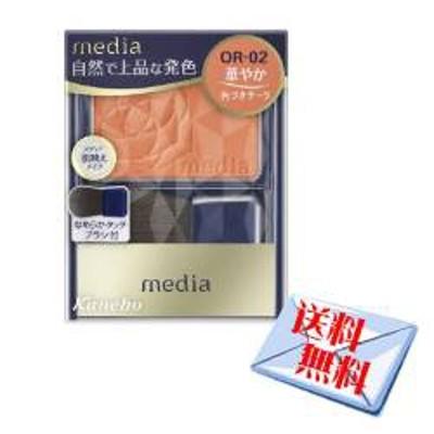 ★送料無料★カネボウ メディア ブライトアップチークN OR02