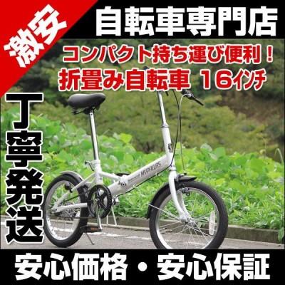 折りたたみ自転車 16インチ マイパラス M-101 ランキング店 自転車 軽量 安い ライト別売り