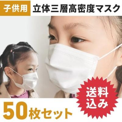 【子供用マスク】50枚入り 立体三層高密度マスク 送料込み