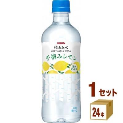 キリン 晴れと水手摘みレモン 550ml (24本)