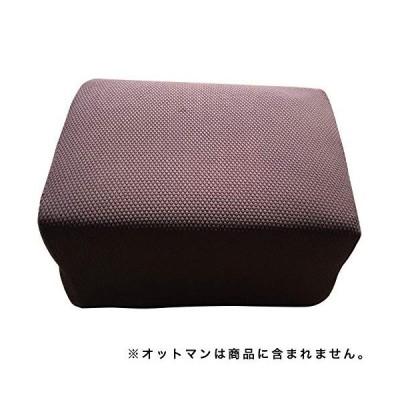 山八商事 Colors パルマ ソファーカバー ブラウン オットマン用 452-020811-2399