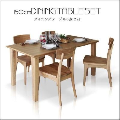 ダイニングテーブル5点セット 木製 幅150cm 北欧 モダン