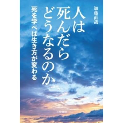 【単行本】 加藤直哉 / 人は死んだらどうなるのか 死を学べば生き方が変わる